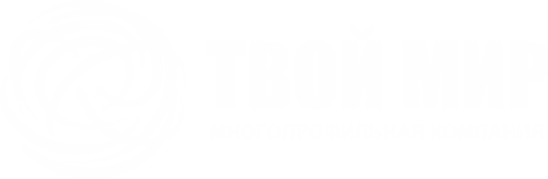 ООО ТВОЙ МИР Многопрофильная компания