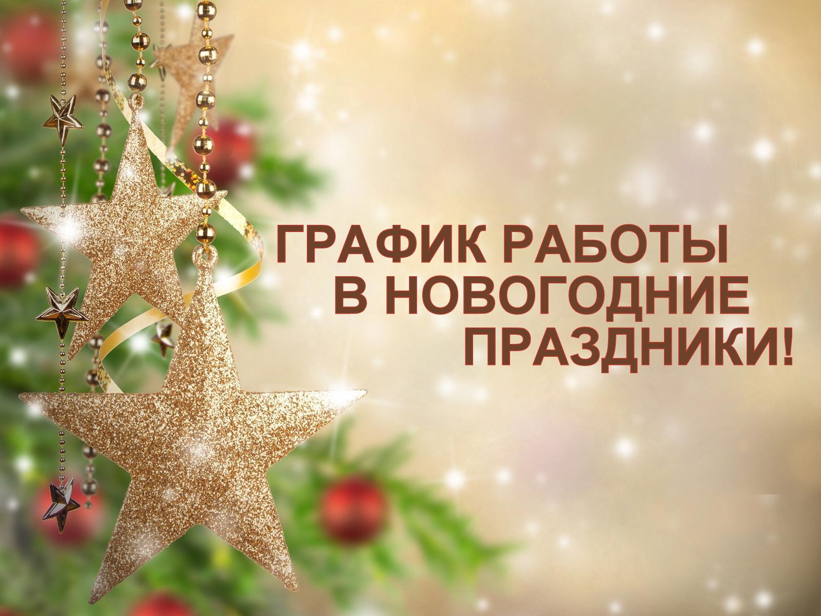 Режим работы в новогодние праздники 2018-2019