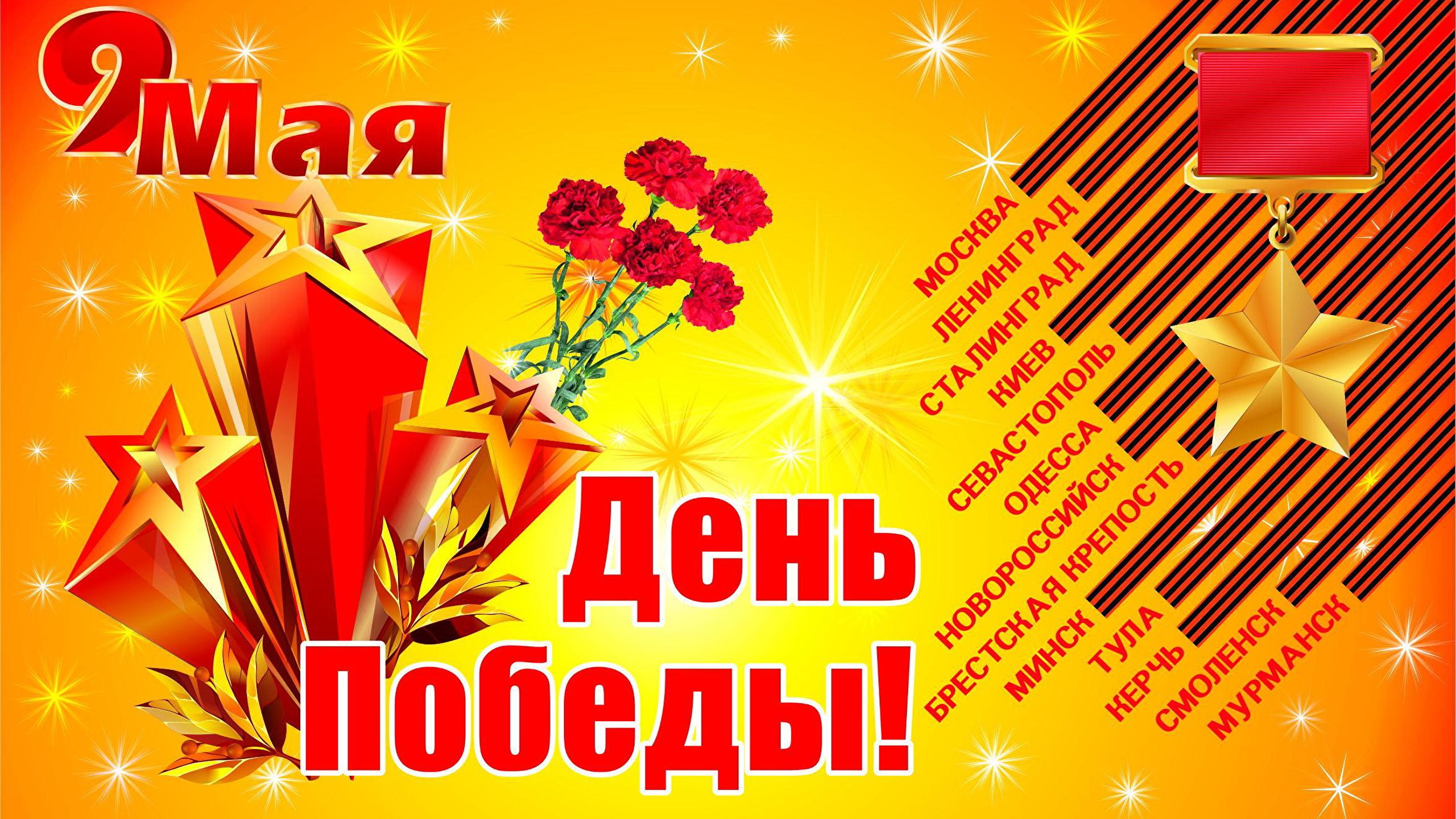 Поздравляем с Днем Победы с 9 мая!