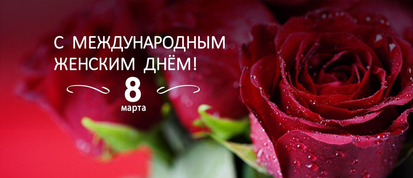 Поздравляем с международным женским днем